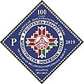 Stamp of Belarus - 2019 - Colnect 836633 - Centenary of Belarusian Diplomatic Service.jpeg