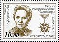 Stamp of Kyrgyzstan kumushalieva.jpg