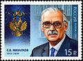 Stamp of Russia 2013 No 1737 Sergey Mikhalkov.jpg