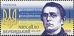 Stamp of Ukraine s1424 (1).jpg