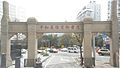 Sun Yat-sen University West Gate Back Fixed.jpg