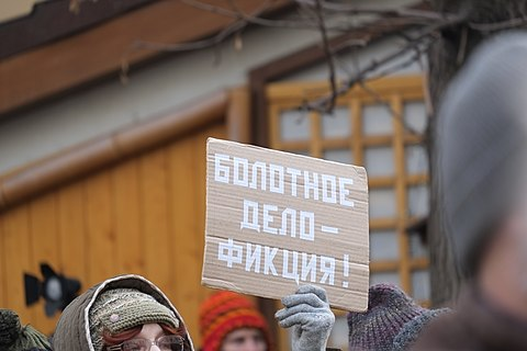 Support of prisoners of the Bolotnaya square case (21 February 2014) (12673591685).jpg