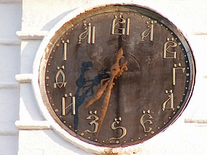 Cyrillic numerals - Tower clock with Cyrillic numerals, in Suzdal