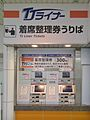 TJ-liner ticket machine1.JPG