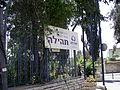 Tehilla School for religious girls (2550072211).jpg