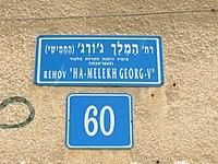 Tel Aviv, Israel - 2018-11-02 - IMG 1941.jpg