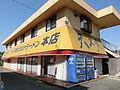 Tenri Stamina Ramen Head Store.JPG