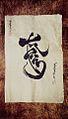Thư pháp chữ TÂM- XuanThanh calligrapher.jpg
