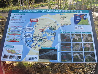 2007 Noto earthquake - Board that shows the damage and repairs made on the Noto Toll Road