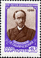 The Soviet Union 1960 CPA 2394 stamp (Georgy Gabrichevsky).jpg
