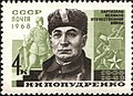 The Soviet Union 1968 CPA 3617 stamp (USSR Partisan World War II Hero Nikolay Popudrenko).jpg