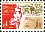 The Soviet Union 1970 CPA 3930 stamp (Milkmaid and Cows ('Animal husbandry')).jpg