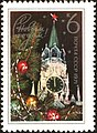 The Soviet Union 1970 CPA 3934 stamp (Branchs of Decorated New Year Fir and Spasskaya Tower of the Moscow Kremlin).jpg