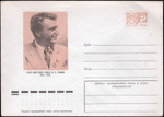 The Soviet Union 1974 Illustrated stamped envelope Lapkin 74-219(9599)face(Valery Chkalov).png
