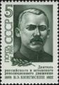 The Soviet Union 1988 CPA 5927 stamp (Birth centenary of Viktor Kingissepp, Estonian communist politician).png
