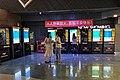 Ticket machines at Megabox Zhongguancun (20190913093422).jpg