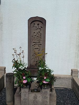 Ihara Saikaku - Tomb of Ihara Saikaku, in Seigan temple, Osaka.