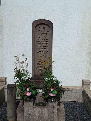 Ihara Saikaku - Tomb of Ihara Saikaku, in Seigan temple, Osaka.