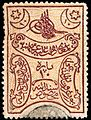 Turkey 1875-76 Sul4485 02.jpg