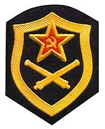 USSR Missile forces and artillery emblem.jpg