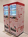 UT的水販賣機 (3258620958).jpg