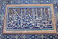 Ulugbek madrasah - Inside - courtyard 9 student cell calligraphy above door.JPG