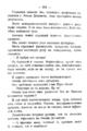 V.M. Doroshevich-Collection of Works. Volume IX. Court Essays-204.png