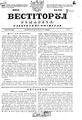Vestitorul Românesc 1848-01-03, nr. 1.pdf