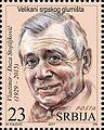 Vlastimir Đuza Stojiljković 2017 stamp of Serbia.jpg