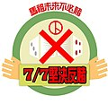 Vote against allowing casino in Matsu of Taiwan (黃玟嵐設計的馬祖反賭博公投貼紙).jpeg