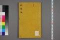 WUL-ru05 00980 水經 02.pdf