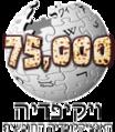 Wiki75k-yemenite.png