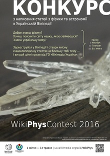 WikiPhysContest-2016-poster