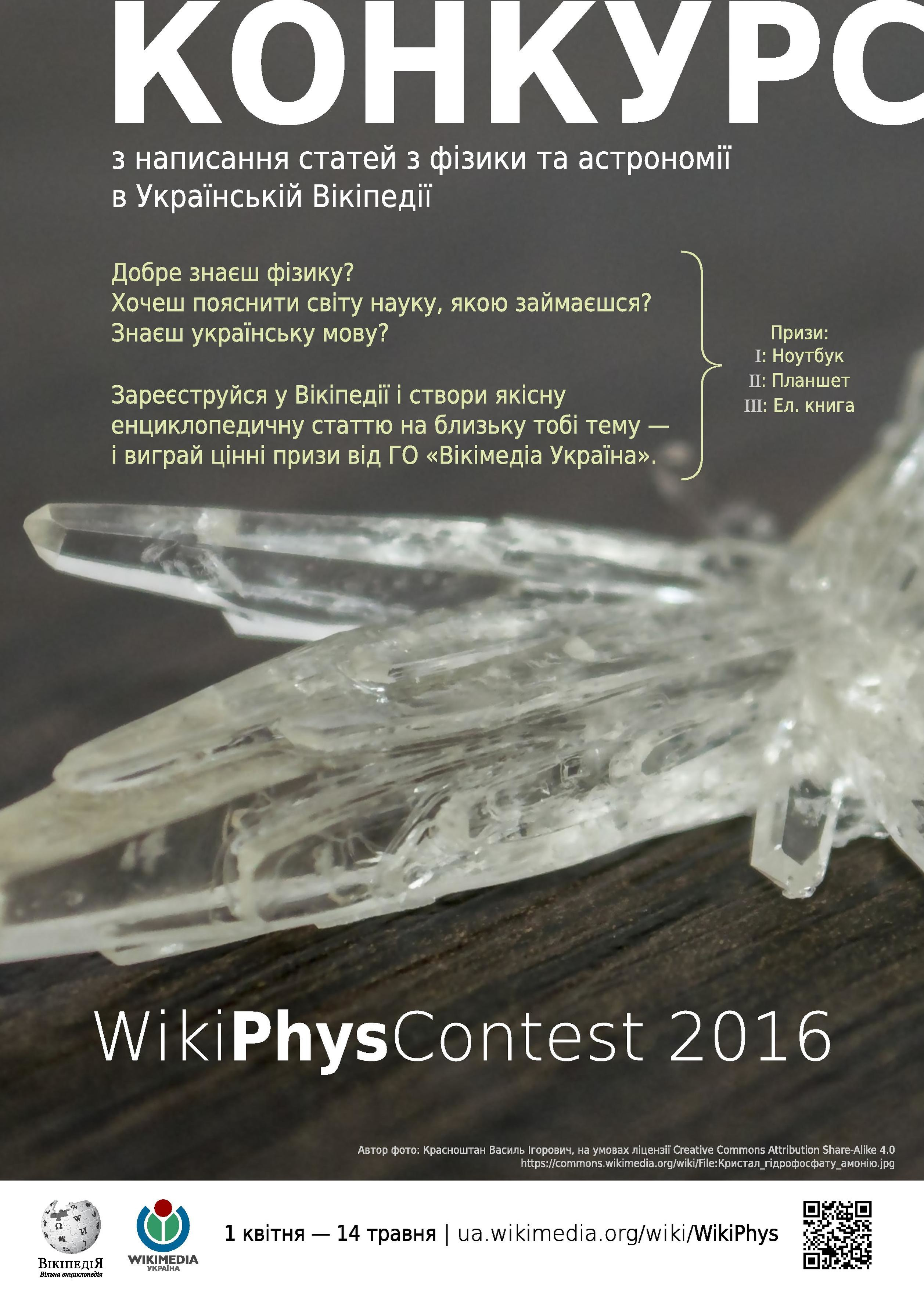 WikiPhysContest-2016-poster.pdf