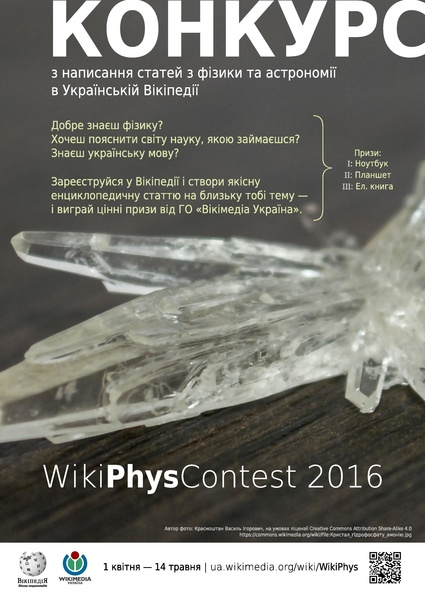Файл:WikiPhysContest-2016-poster.pdf