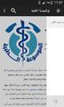 Wikipedia arabic médecin.png