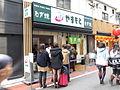 Yamamoto Negiyaki Osaka IMG 0121 20121216.JPG