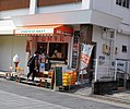 Yamamura Milk School.jpg
