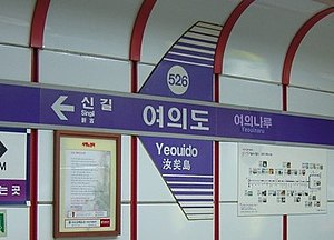 Yeouido Station - Yeouido Station (Line 5)