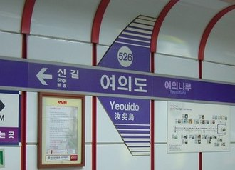 Yeouido station - Yeouido Station (Line 5)