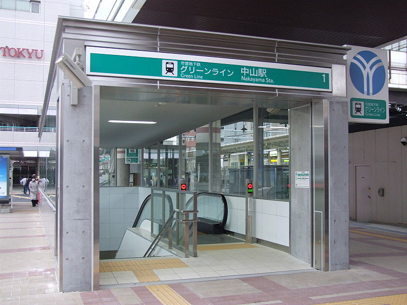 File:Yokohama City Transportation Bureau Nakayama station.JPG