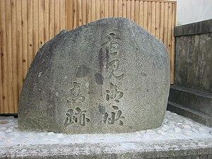 Fukuhara-kyō - Marker indicating the former location of Fukuhara-kyō.