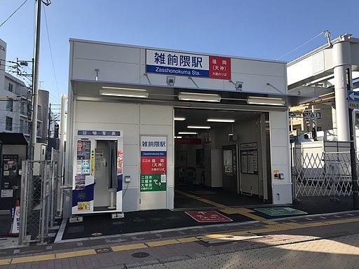 Zasshonokuma Station 20180304-2