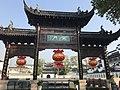 """Longmen"" (Dragon Gate) Paifang in front of Jiangnan Examination Hall.jpg"