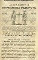 Астраханские епархиальные ведомости. 1892, №15 (1 августа).pdf