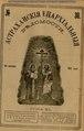 Астраханские епархиальные ведомости. 1915, №30 (30 октября).pdf