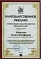 Благодарственное письмо администрации города Владивостока Приморского края.jpg