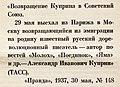 Возвращение Куприна в СССР 1937 Правда.JPG