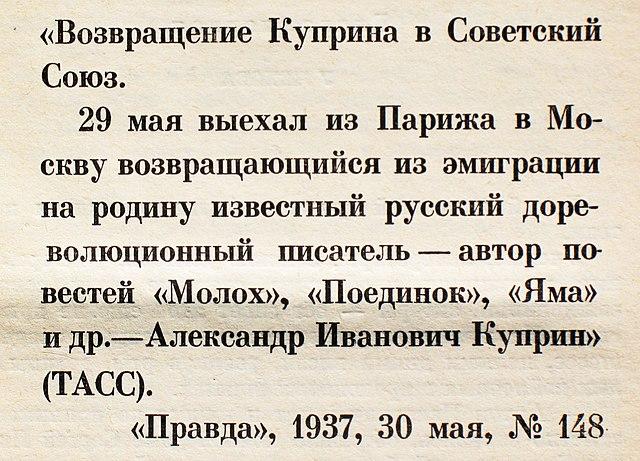 О возвращении Куприна в СССР, 1937 год, «Правда»