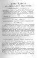 Вологодские епархиальные ведомости. 1898. №02.pdf